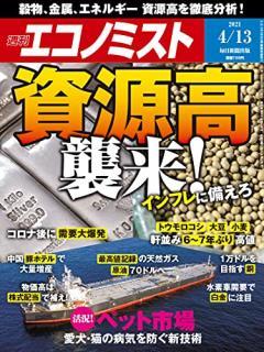 Weekly Echonomist 2021-04-13 (週刊エコノミスト 2021年04月13日号)