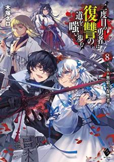 [Novel] Nidome no Yusha wa Fukushu no Michi o Warai Ayumu (二度目の勇者は復讐の道を嗤い歩む) 01-08