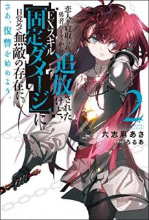 [Novel] Koibito o Netorare Yusha Pati Kara Tsuiho Sareta Kedo Ekusutora Sukiru Kotei Dameji ni Mezamete Muteki no Sonzai ni sa Fukushu (恋人を寝取られ、勇者パーティから追放されたけど、EX(エクストラ)スキル〈固定ダメージ〉に目覚めて無敵の存在に。さあ、復讐を始めよう。) 01-02