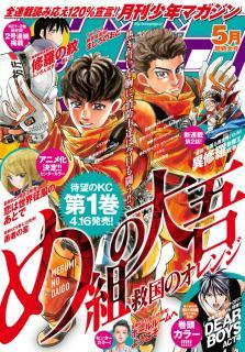 Gekkan Shonen Magazine 2021-05 (月刊少年マガジン 2021年05月号)