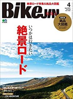 BikeJIN(培倶人) 2021年05月号