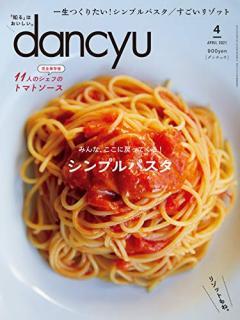 dancyu (ダンチュウ) 2021年05月号