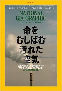 National Geographic 2021-04 (ナショナル ジオグラフィック日本版 2021年04月号)