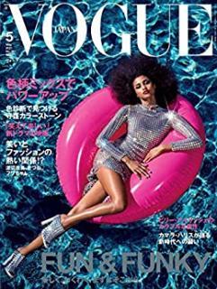 VOGUE JAPAN (ヴォーグジャパン) 2021年05月