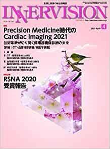 月刊インナービジョン 2021年04月号 [Gekkan Innabijon 2021-04]