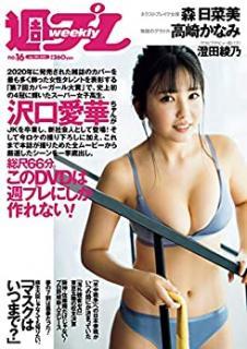 Weekly Playboy 2021-17 (週刊プレイボーイ 2021年17号)