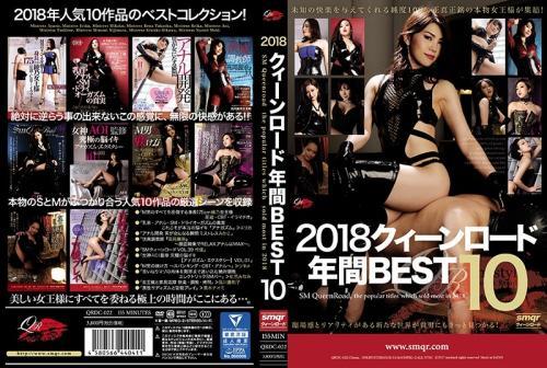 [QRDC-022] 2018 クィーンロード 年間BEST10 Omnibus 女王様・M男 Kimishima Saeko, Oikawa Kiwako, Ayano