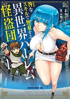 Karuma na Sukiru de Muso Suru Isekai Haremu Kaitodan (咎なスキルで無双する異世界ハーレム怪盗団) 01