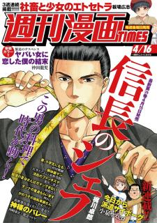 Manga Times 2021-04-16 (週刊漫画TIMES 2021年04月16号)