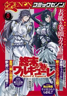 Gekkan Comic Zenon 2021-05 (月刊コミックゼノン 2021年05月号)