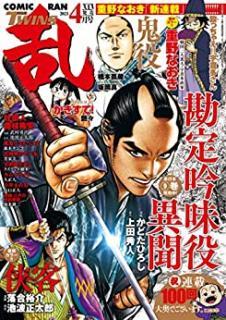 Comic Ran Twins 2021-04 (コミック乱ツインズ 2021年04月号)