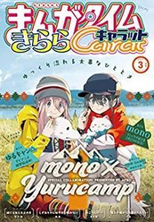 Manga Time Kirara Carat 2021-03 (まんがタイムきららキャラット 2021年03月号)