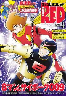 Champion Red 2021-04 (チャンピオンRED 2021年04月号)