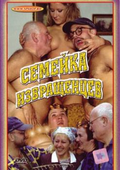 Perverse Family Games