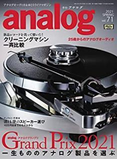 analog ( アナログ) Vol.71