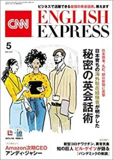 CNN ENGLISH EXPRESS 2021年05月号