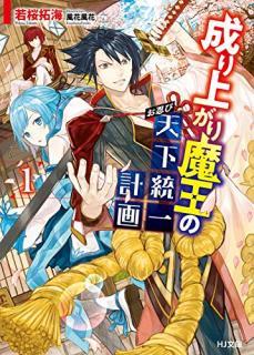 [Novel] Nariagari mao no Oshinobi Tenka Toitsu Keikaku (成り上がり魔王のお忍び天下統一計画) 01