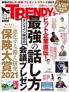 Nikkei Torendi 2021-05 (日経トレンディ 2021年05月号)