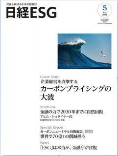 NikkeiESG 2021-05 (日経ESG 2021年05月号)