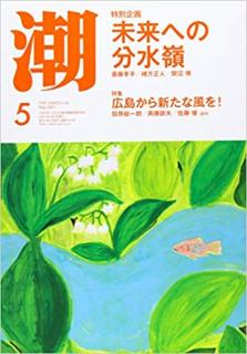 Gekkan Cho Nube 2021-05 (月刊「潮」電子版 2021年05月号)