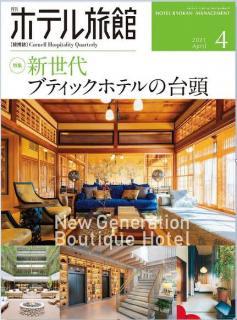 Hoteru Ryokan 2021-05 (月刊ホテル旅館 2021年05月号)