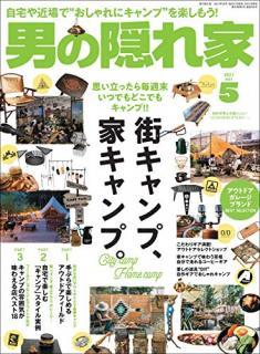 Otoko No Kakurega 2021-05 (男の隠れ家 2021年05月)