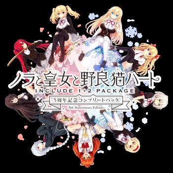 (18禁ゲーム)[210410][210226] [HARUKAZE] ノラと皇女と野良猫ハート1+2 5周年記念コンプリートパック + Drama CD Collection [Tailon]