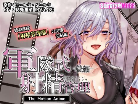 (同人アニメ) [210326][ SURVIVE MORE ] 軍隊式射精管理 The Motion Anime 後編