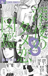 Shinya no Damekoi Zukan (深夜のダメ恋図鑑) 01-08