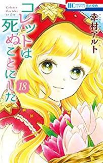 Colette wa Shinu Koto ni Shita (コレットは死ぬことにした) 01-18