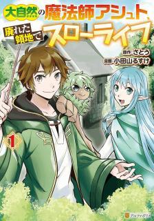 Daishizen no Mahoshi Ashuto Sutareta Ryochi de Suro Raifu (大自然の魔法師アシュト、廃れた領地でスローライフ) 01