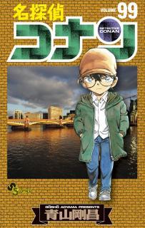Detective Conan (名探偵コナン) 99