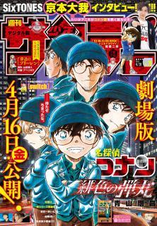Weekly Shonen Sunday 2021-20 (週刊少年サンデー 2021年20号)