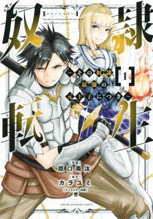 Dorei Tensei Sono Dorei Saikyo no Motoouji ni Tsuki (奴隷転生~その奴隷、最強の元王子につき~) 01