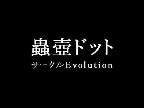 (同人ゲーム) [210111][Evolution] 蟲壺ドット [RJ313956]