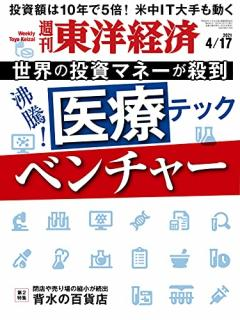 Weekly Toyo Keizai 2021-04-17 (週刊東洋経済 2021年04月17日号)