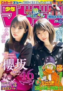 Weekly Shonen Magazine 2021-20 (週刊少年マガジン 2021年20号)