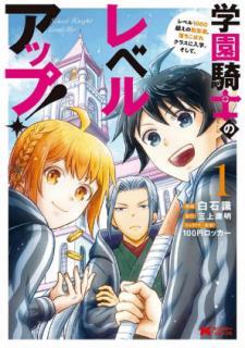 Gakuen Kishi no Reberu Appu Reberu Sengoe no Tenshosha Ochikobore Kurasu ni Nyugaku Soshite (学園騎士のレベルアップ!レベル1000超えの転生者、落ちこぼれクラスに入学。そして、) 01-02
