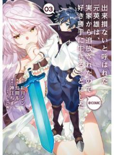 Dekisokonai to Yobareta Motoeiyu wa Jikka Kara Tsuiho Sareta Node Sukikatte ni Ikiru Koto ni Shita (出来損ないと呼ばれた元英雄は、実家から追放されたので好き勝手に生きることにした) 01-04
