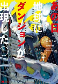 Ano Hi Chikyuu ni Dungeon ga (あの日地球にダンジョンが出現した) 01