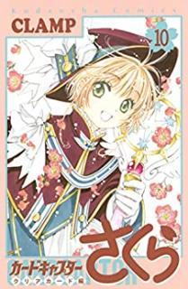 Cardcaptor Sakura Clear Card Arc (カードキャプターさくら クリアカード編) 01-10