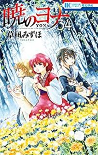 Akatsuki no Yona (暁のヨナ) 01-34