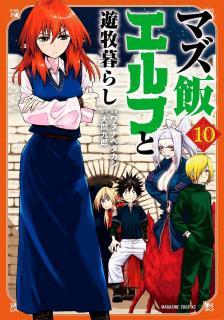 Mazumeshi Erufu to Yubokugurashi (マズ飯エルフと遊牧暮らし ) 01-10