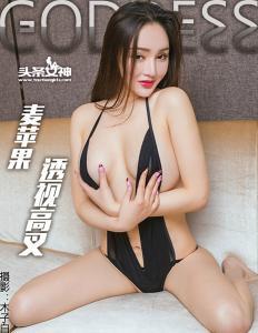 [TouTiao头条女神] 2016.10.03 No.148 麦苹果三点透视高叉--T27620