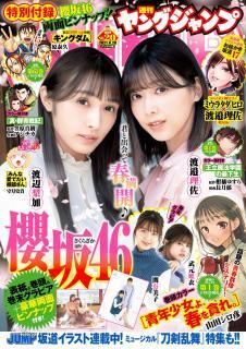 Weekly Young Jump 2021-20 (週刊ヤングジャンプ 2021年20号)