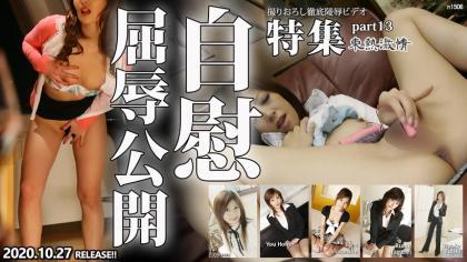 n1506 - Tokyo Hot Shameless Masturbation Special =part13= - Tokyo Hot - Uncensored