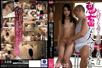 YST-221 My Father-in-law Fucks My Shaved Pussy, Takanashi Kotori Cumshot