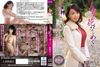 MYBA-021 Mature Wife Sagara Yuriko Fuck Hard