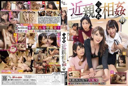 GVH-061 Incest Family Porn