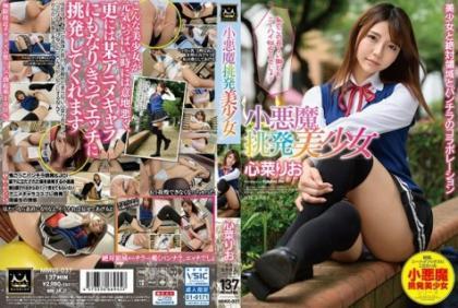 MMUS-037 Small Devil Provocation Girl Rina Kokona